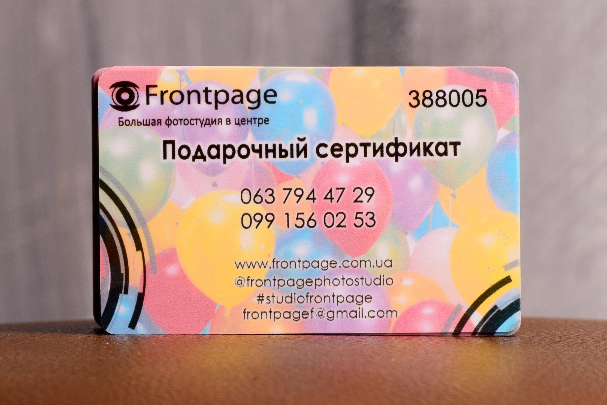 Подарочный сертификат фотостудии Frontpage