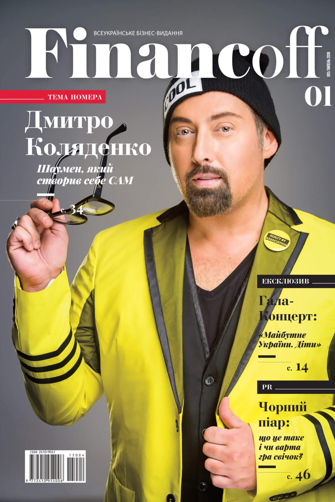 Рекламная съемка для журнала Financoff. Ph Постникова, md Дмитрий Коляденко