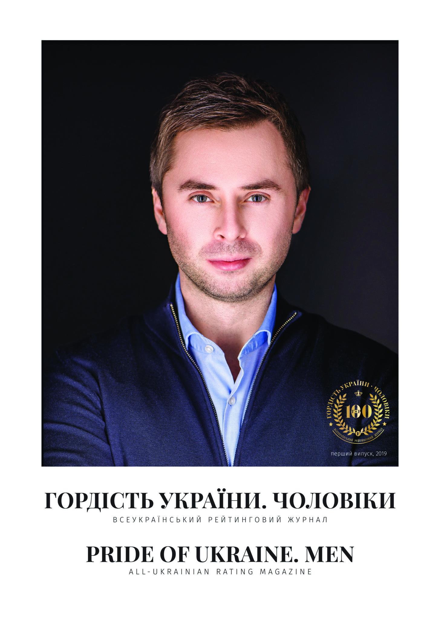 Максим Слободянюк для журнала Financoff и рейтинга Гордість України. Чоловіки