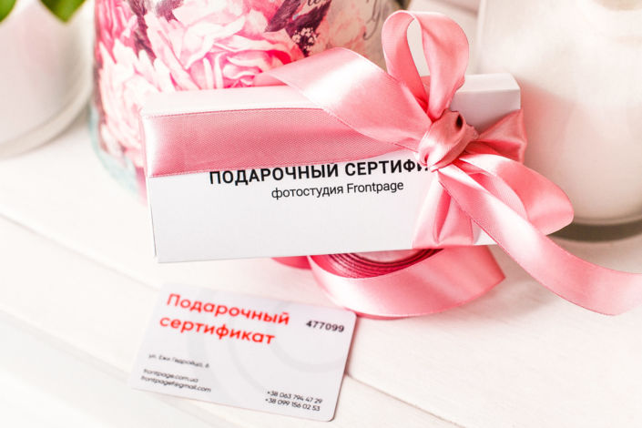 подарочный сертификат на фотосессию, фотосессия в подарок, подарить фотосессию киев, подарочный сертификат фотосессия, фотосессия в подарок киев 3